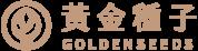 黃金種子有限公司-LOGO-2